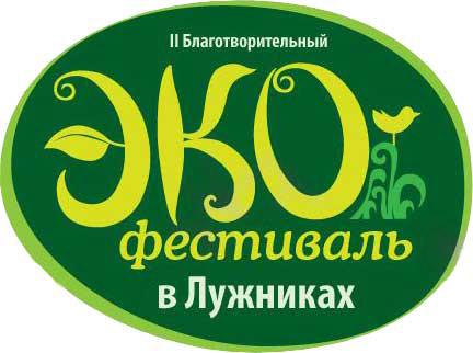 2-ой Благотворительный Экофестиваль в Лужниках  - logo.jpg