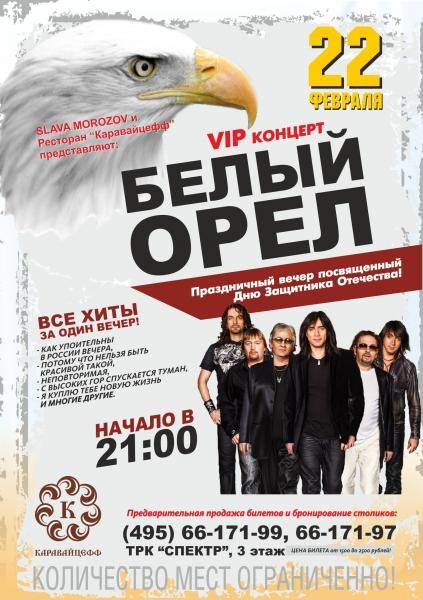 22 февраля концерт группы Белый Орел - afisha.jpg