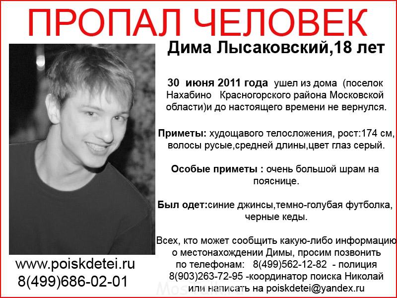 Пропал человек Лысаковский Дима, 18 лет, г. Москва. - DimaLysakovskij.jpg