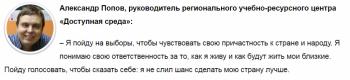 Россия говорит, чего ждет от выборов: от блага регионов к благу детей - 3-МСК_явка попов.PNG