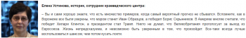 Россия говорит, чего ждет от выборов: от блага регионов к благу детей - 3-МСК_явка устинова.PNG