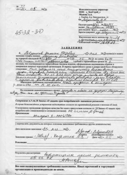 Отказано в обмене бензопилы за 9 дней с покупки – нарушение закона о Защите Прав потребителей - Заявление на обмен бензопилы от 21.05.2012 г.jpg
